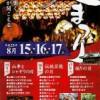 2013三嶋大社夏祭りが開催されます