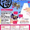 2012第2回三島バル開催は5月12日(土)です!