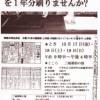 三嶋暦印刷を体験をしませんか