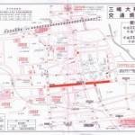 三嶋大社門前情報20101230