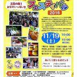 2016三島フードフェスティバル開催