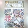 9/23 門前町下田街道祭り開催!