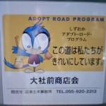 静岡アダプトロードプログラム