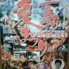 三島大社夏祭りのポスター