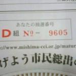 三島大社夏祭りうちわ抽選会