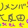 リメンバー六反田