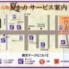 三島夏まつりスケジュール