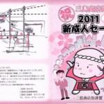 三島商店街連盟2011新成人セール