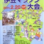 2011伊豆マラソン大会