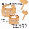 東日本大震災復興支援チャリティー餅つき大会