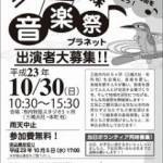 三嶋楽寿の森音楽祭