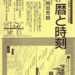 講演 江戸時代の暦と時刻 岡田芳朗氏