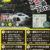 ほたるフェスタin三島2013
