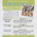 3/29大社の杜BooKフェス一箱古本市開催!