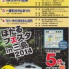 ほたるフェスタin三島2014開催