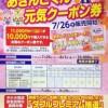 三島のあきんどくん元気クーポン券発売!
