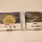久しぶりにジオ菓子を買いました