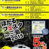 ほたるフェスタin三島2015