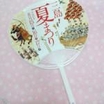 三島夏祭りの団扇配布中