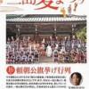 2015年三島夏祭りスケジュール