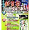 2016新嘗祭門前市開催