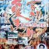 三島大社夏祭り