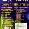 三島大中島七夕夜市開催します