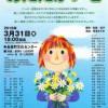 あたたかい心 三島・長泉子どもミュージカル第1回公演